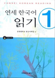 Yonsei Korean Reading 1 mit CDs