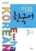 Ewha Korean 3-1 (Studentbook + CD)