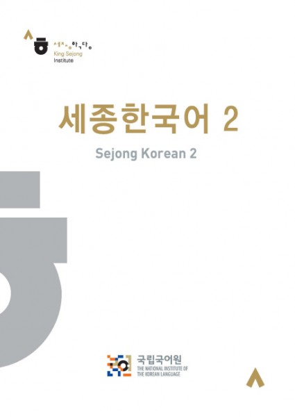 Sejong Korean 2 with CD - Korean+English