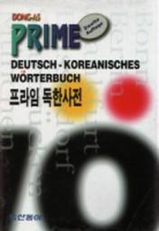 Prime Deutsch-Koreanisches Wörterbuch