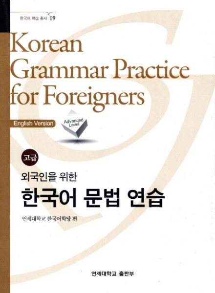 Korean Grammar Practice for Foreigners Advanced Level