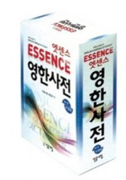 Minjung's Essence English-Korean Dictionary-Mängelexemplar