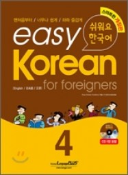 Easy Korean for Foreigners 4 Studentbook+CD