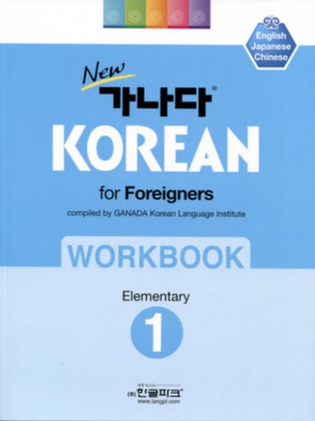 Ganada New Korean Workbook for Foreigners Elementary 1