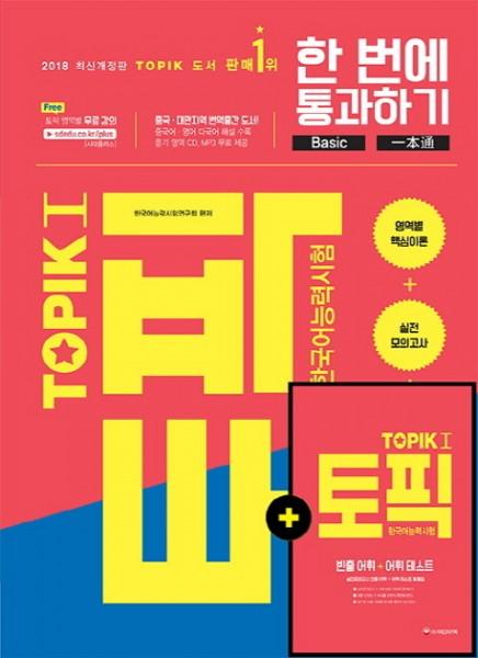TOPIK 1 (2018) Hangugeo neungryeogshiheom