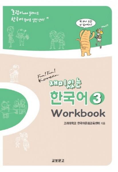 Fun! Fun! Korean - Jaemi inneun hangugeo 3 - Workbook