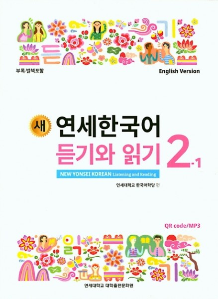 New Yonsei Korean - Listening and Reading 2-1 (MP3 Audio Download)