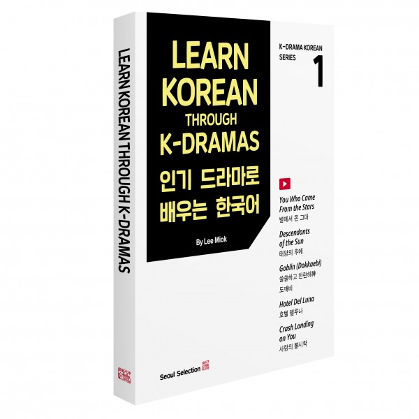 Learn Korean Through K-Dramas (K-Drama Korean Series 1)