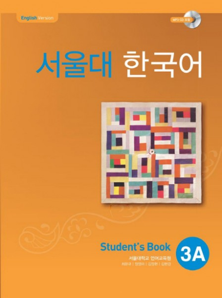 Seoul University Korean 3A Student's Book