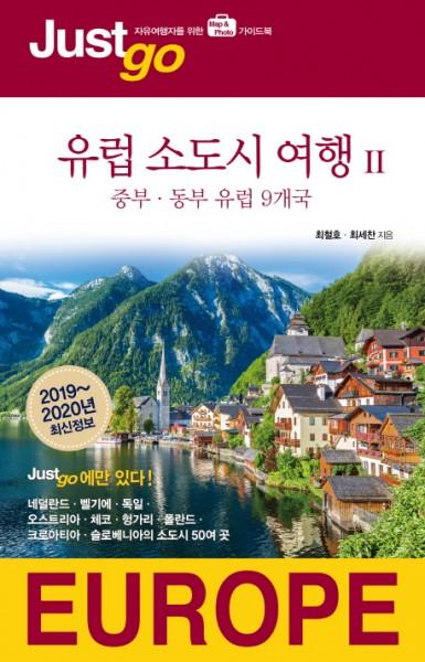 Just Go: Europe 2019/20 | Reiseführer (Korean.)