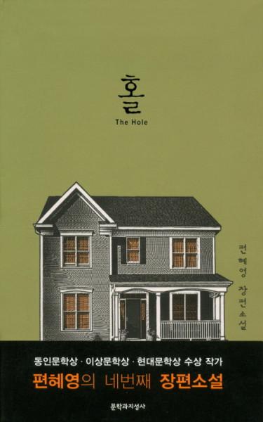 Pyun Hye-Young - Hole (dt. Der Riss)
