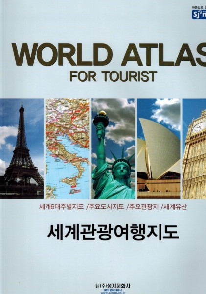 World Atlas for Tourists