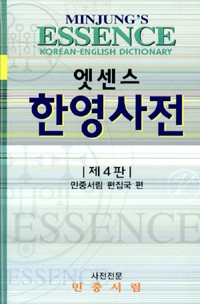 Minjung's Essence Korean-English Dictionary