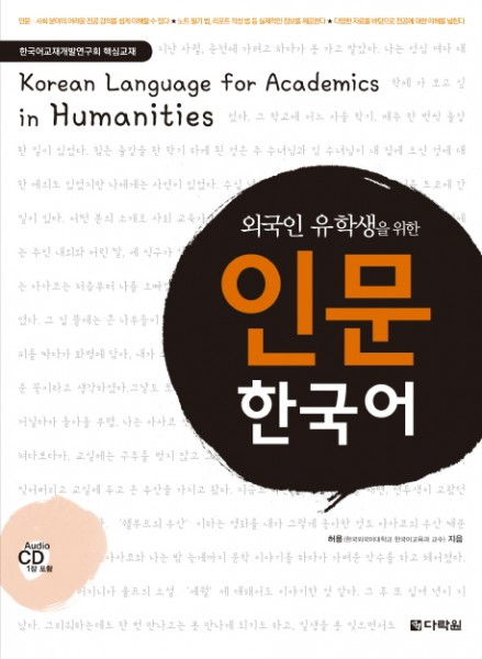 Korean Language for Academics in Humanities