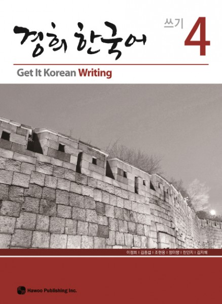 Get It Korean Writing 4 - Kyunghee Hangugeo