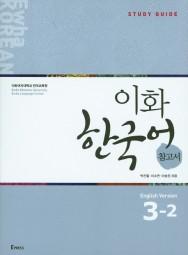 Ewha Korean Study Guide 3-2