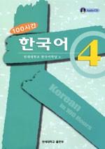 Korean in 100 Hours - 4