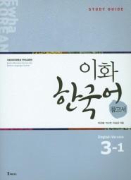 Ewha Korean Study Guide 3-1