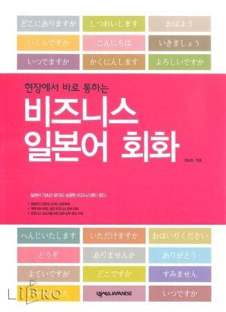 Japanese-Korean Business Phrasebook