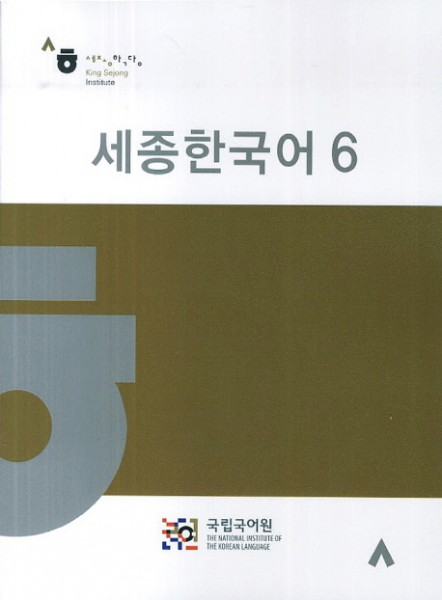 Sejong Korean 6 with CD