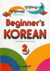 Beginner`s Korean 2 (book + 2 tapes)