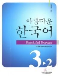 Beautiful Korean 3-2 Studentbook + CD