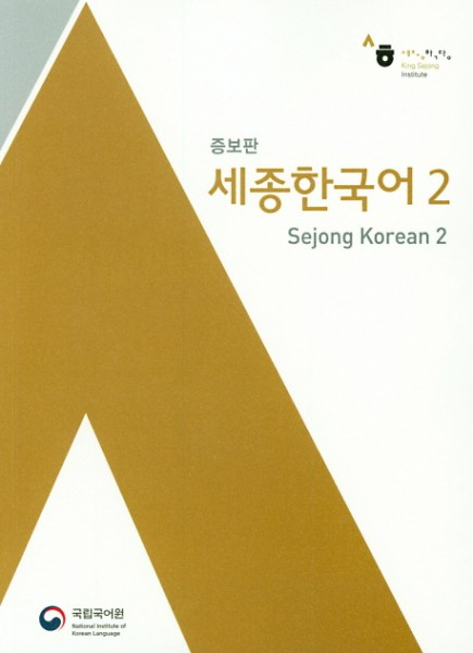 Sejong Korean 2 - Korean+English (MP3 Download)