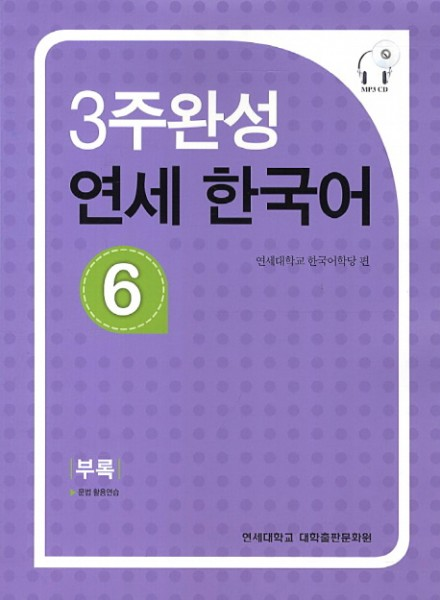 Yonsei Korean in 3 weeks - 6 with CD