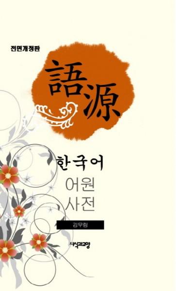Korean Etymological Dictionary