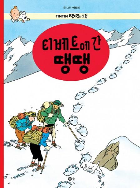 Tim und Struppi 20: Tim in Tibet