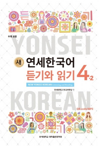 New Yonsei Korean - Listening and Reading 4-2 (MP3 Audio Download)