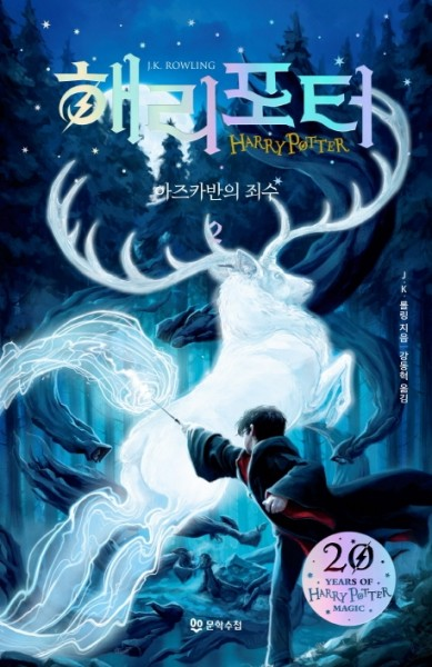 Rowling: Harry Potter 3 (vol. 2 of 2) Softcover