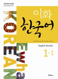 Ewha Korean 1-1 (English version with CD)