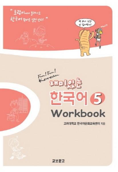 Fun! Fun! Korean - Jaemi inneun hangugeo 5 - Workbook