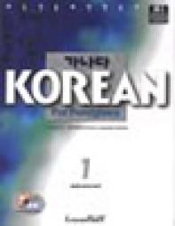 Ganada Korean for Foreigners Advanced 1