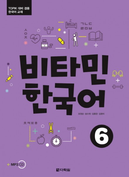 Vitamin Korean 6 with MP3 CD