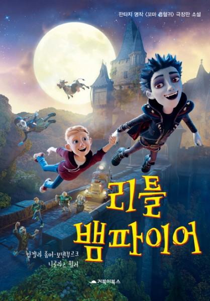 Little Vampire - Der kleine Vampir (korean.)