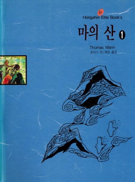 Mann: Der Zauberberg - Ma-eui San - Band 1