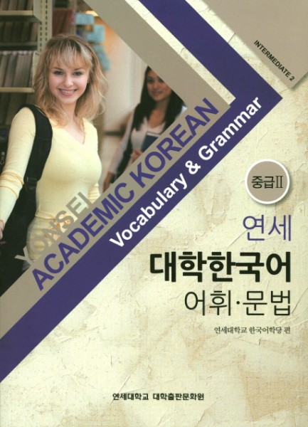 Yonsei Academic Korean Intermediate 2