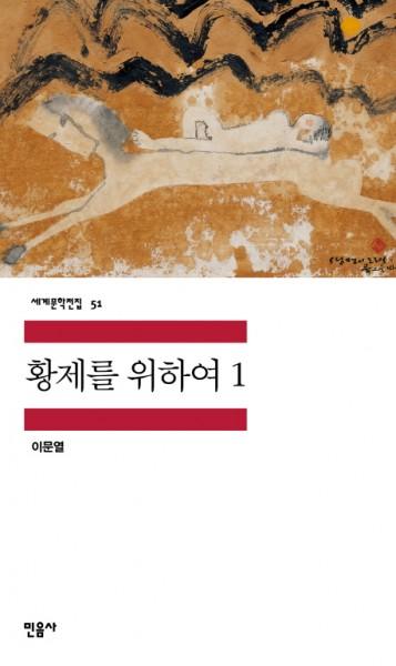 Lee Munyeol: Hwangjereul wihayeo 1 (Dem Kaiser!)