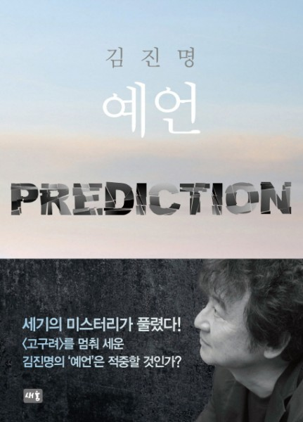 Kim Jin Myeong - Yeeran - Prediction