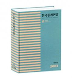 Korea Statistical Yearbook 54 (2007)