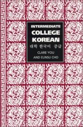 Intermediate College Korean: Taehak Han`gugo Chunggup