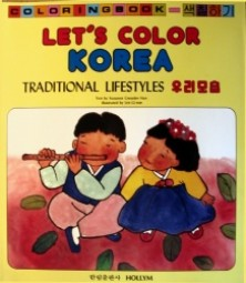 Let`s Color Korea: Traditional Lifestyles