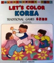 Let`s Color Korea: Traditional Games