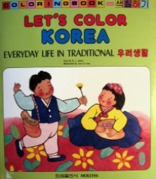 Let`s Color Korea: Everyday Life
