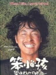 Mutt Boy (Hong Kong Version) DVD