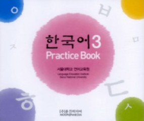 Korean Practice Book 3 - Audio CDs