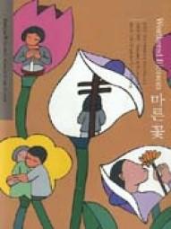 Weathered Blossom - Maneul Ggot