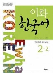 Ewha Korean 2-2 (English version with MP3 CD)